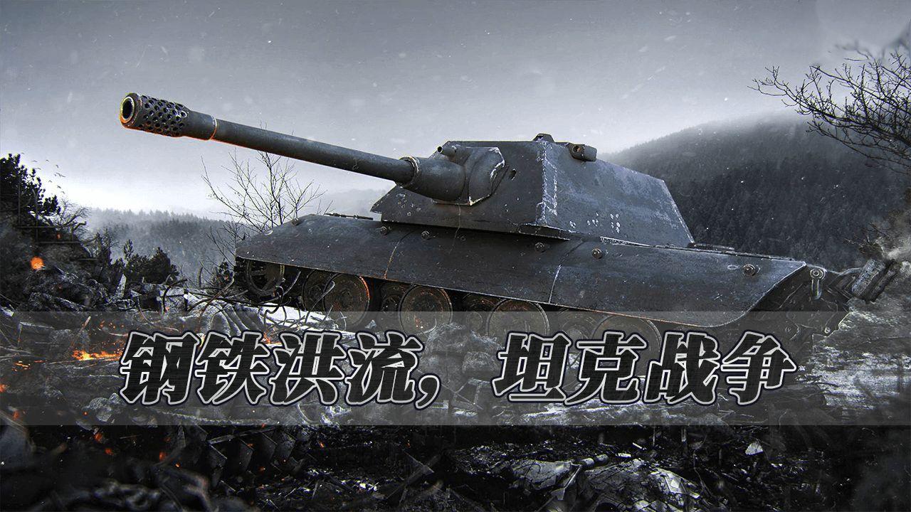 钢铁洪流,坦克战争