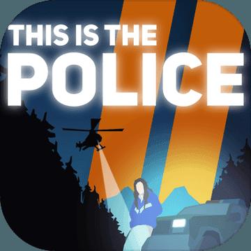 这是警察2图标