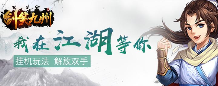剑笑九州(满V版)