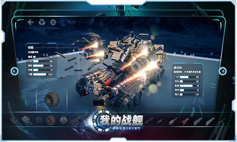 我的战舰:机械世纪游戏截图