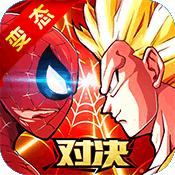 漫威vs龙珠(BT版)