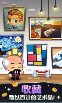 艺术大亨:天天拍卖变富翁破解版游戏截图