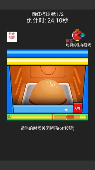 中华美食家游戏截图