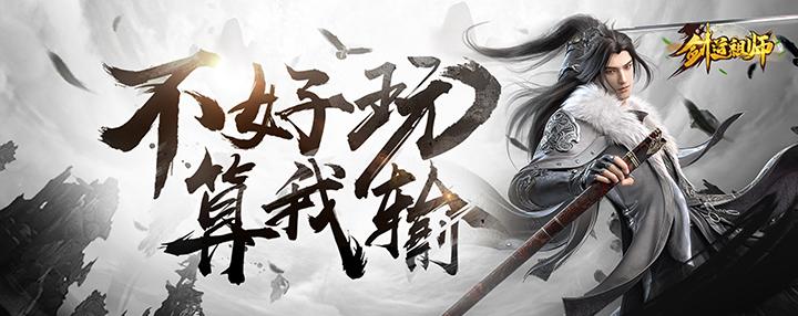 剑道祖师(满V版)