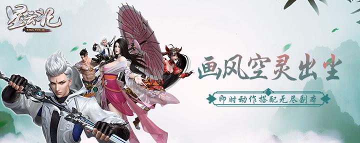 星云记(官方版)