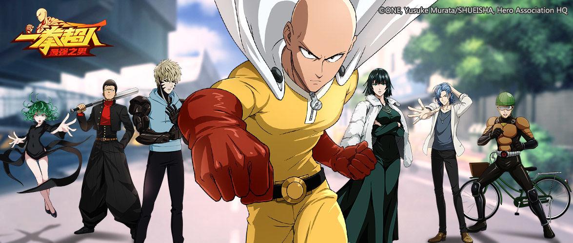 《一拳超人:最强之男》盛夏公测今日开启 第二季角色闪亮登场图标