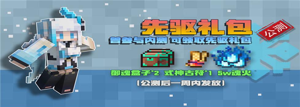 和风世界大召集 《我的世界》阴阳师网络游戏公测开启