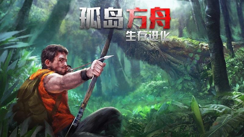 孤岛方舟:僵尸瘟疫战场无限子弹破解版游戏截图