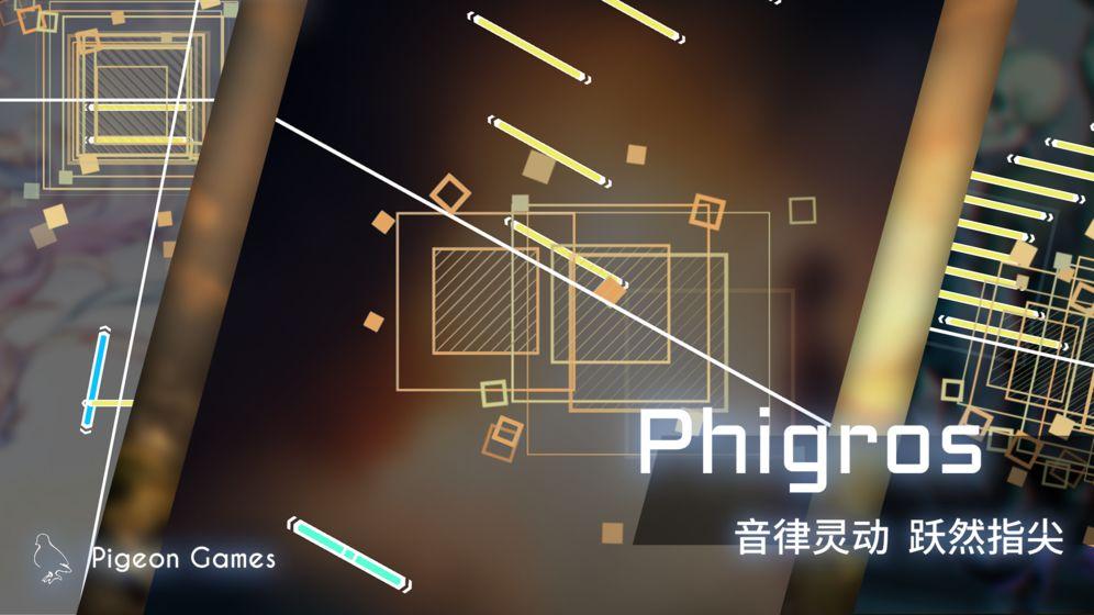 Phigros游戏截图