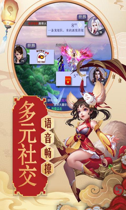 御剑青云传(满V版)宣传图片