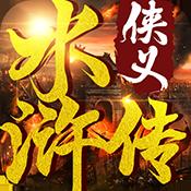 侠义水浒传(官方版)