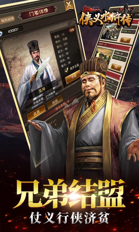 侠义水浒传(官方版)宣传图片