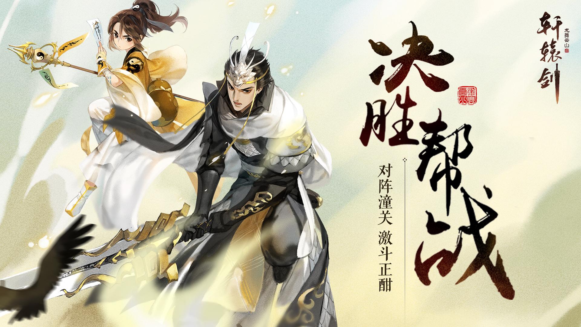 《轩辕剑龙舞云山》对阵潼关,激斗正酣!帮战活动燃情开启