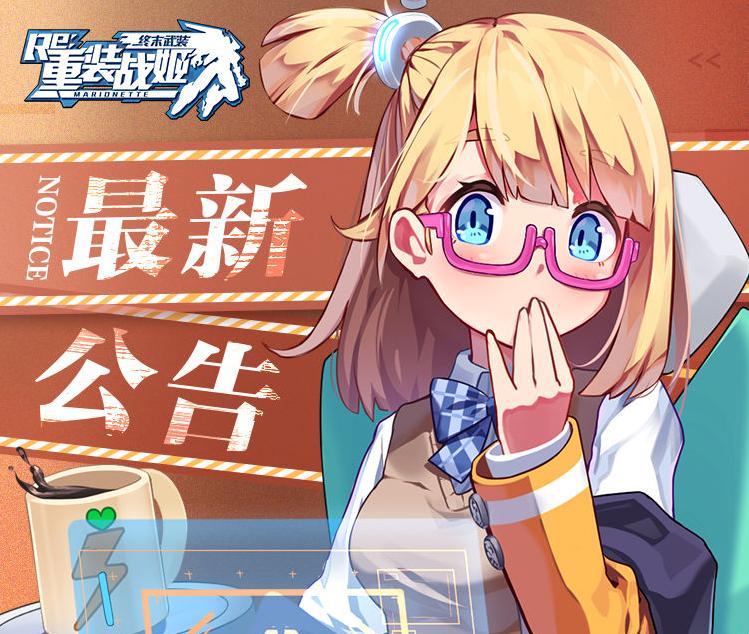 【重裝戰姬】更新維護公告(2019年8月26日)
