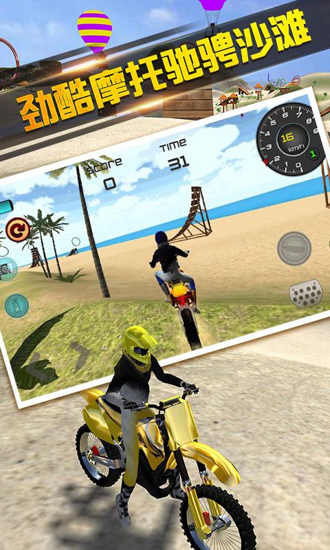 汤姆的沙滩摩托车游戏截图