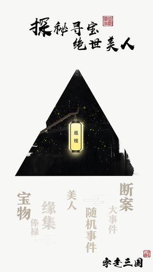 字走三国宣传图片