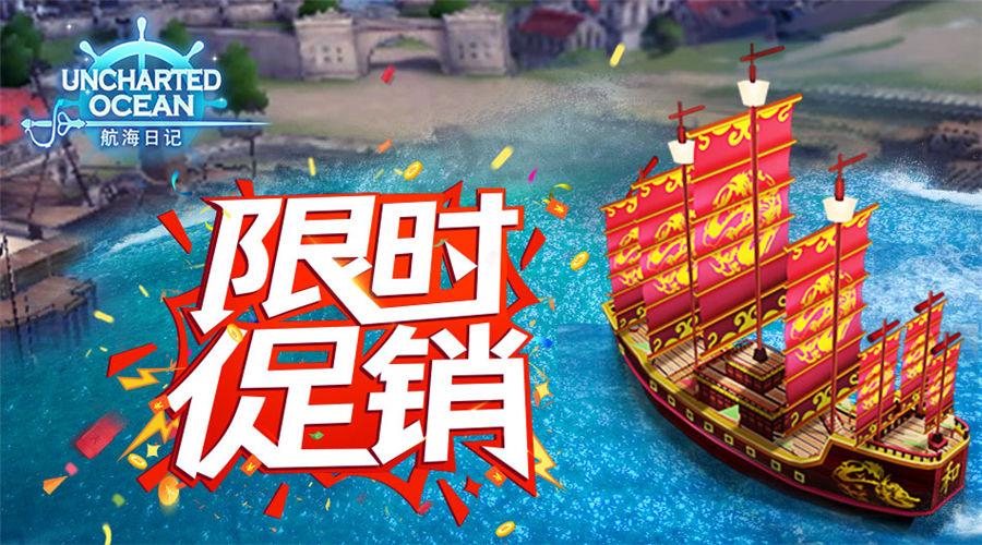 《航海日記-新世界》1.7.14版本更新公告圖標