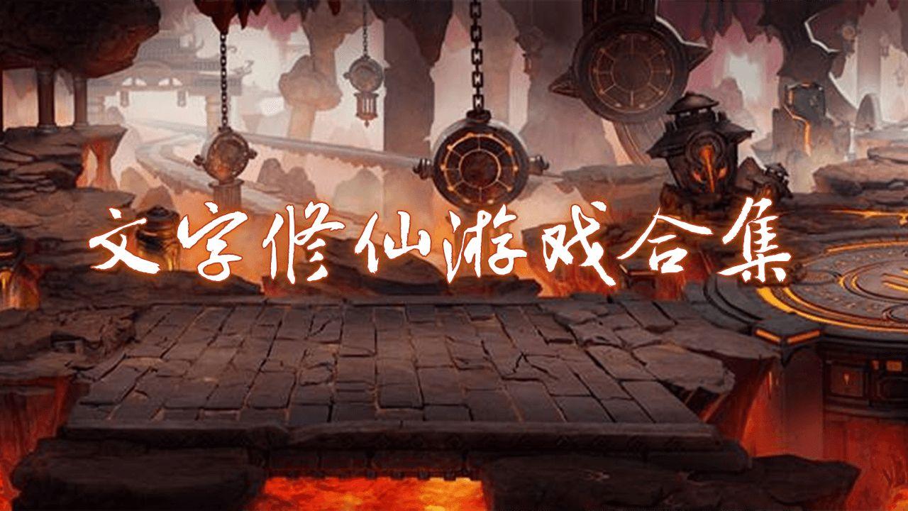 文字修仙游戏合集