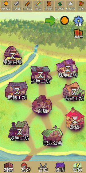 放置冒险村游戏截图