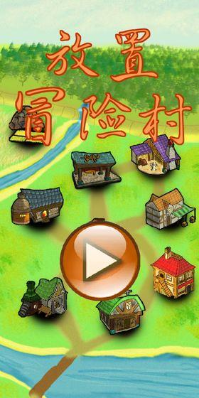 放置冒险村官方版游戏截图
