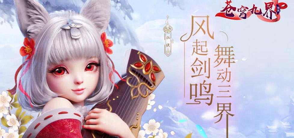 《苍穹九界》摇滚式陈情国风 9月4日全平台首发图标