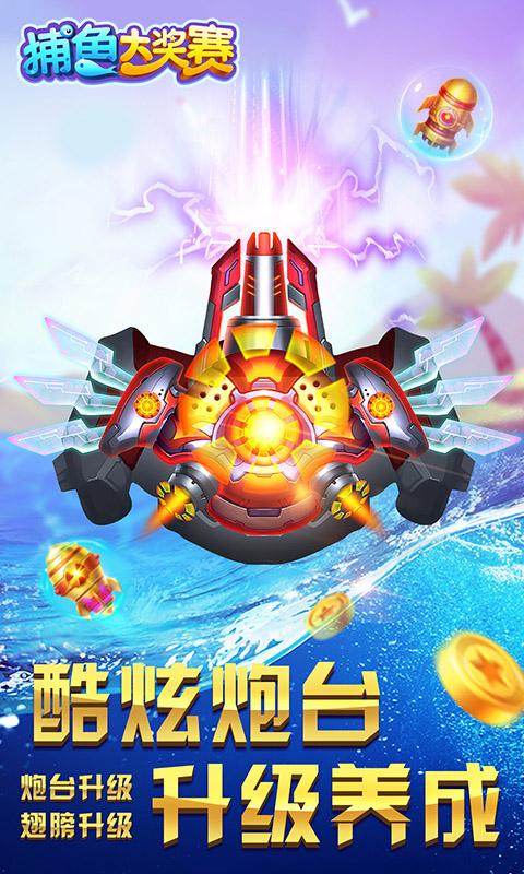 捕魚大獎賽宣傳圖片