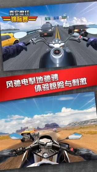 真实摩托锦标赛宣传图片