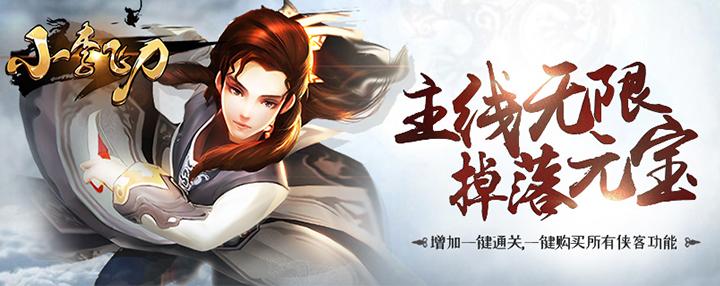 小李飞刀(BT版)