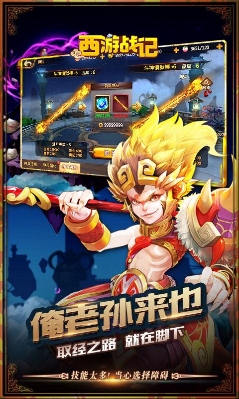 西游战记(官方版)宣传图片