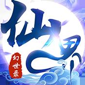 仙界幻世录(官方版)