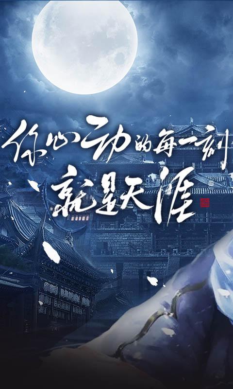 明月天涯(BT版)宣传图片