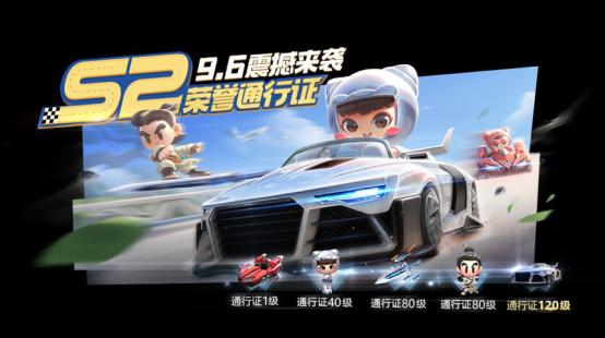 跑跑手游S2赛季H5带你御剑江湖!