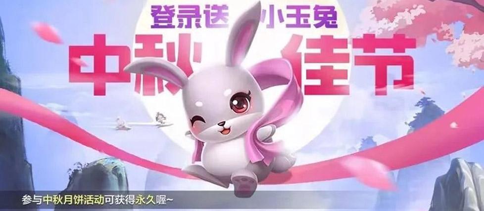 新宠玉兔免费领,豪华好礼拿不停!