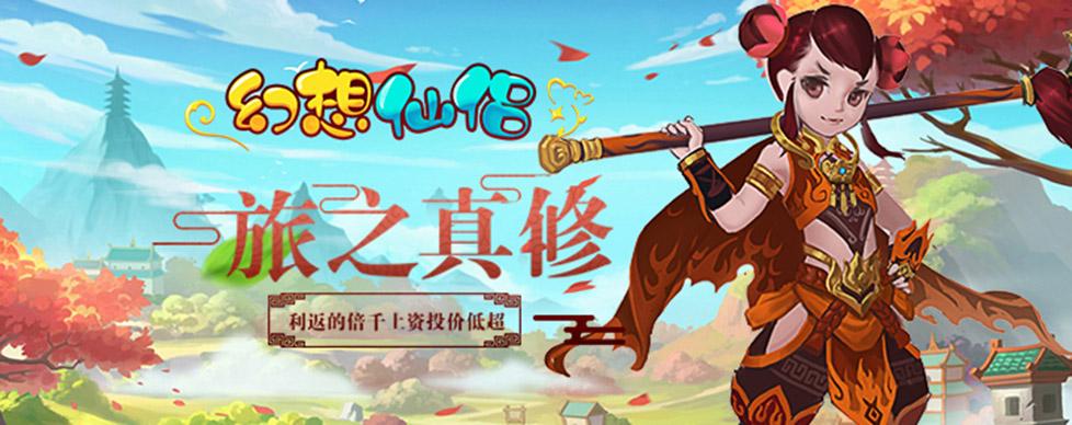 《幻想仙侶》新手活動介紹升級戰力提升必看