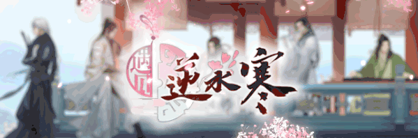 【遇见逆水寒】最新爆料丨中秋活动提前预告!除了陪老公吃月饼还能干啥?图标