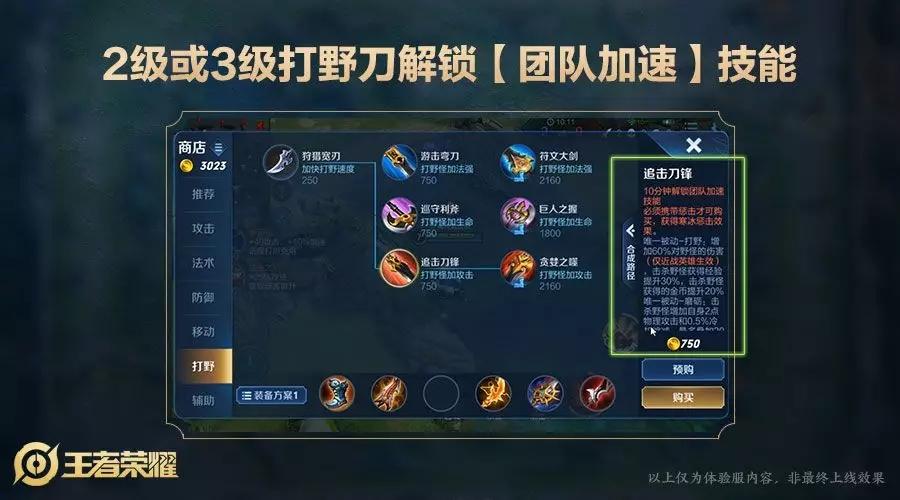 【王者荣耀】周年庆版本爆料① | 王者峡谷2.0+大揭秘!全新野怪上线!
