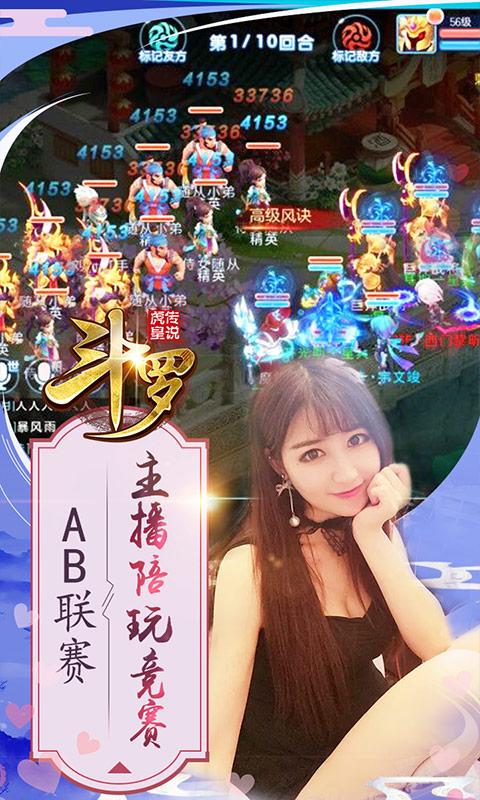 斗罗:虎皇传说(BT版)宣传图片