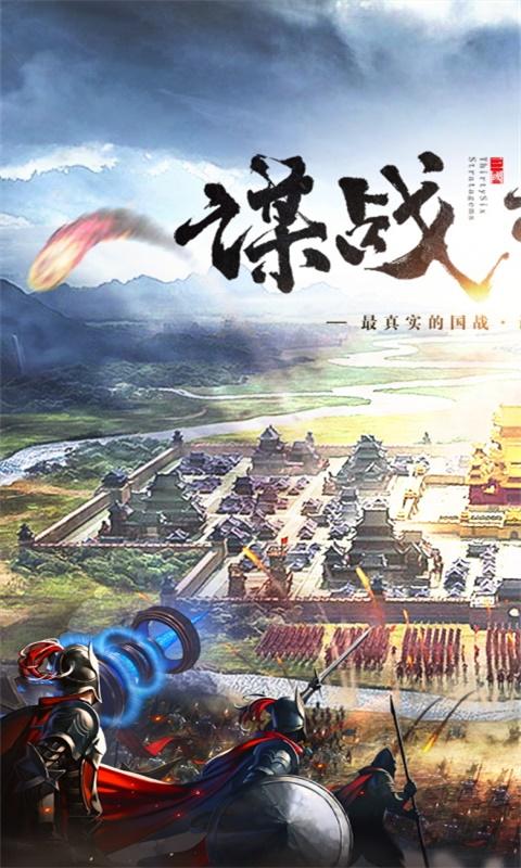 三国列传宣传图片