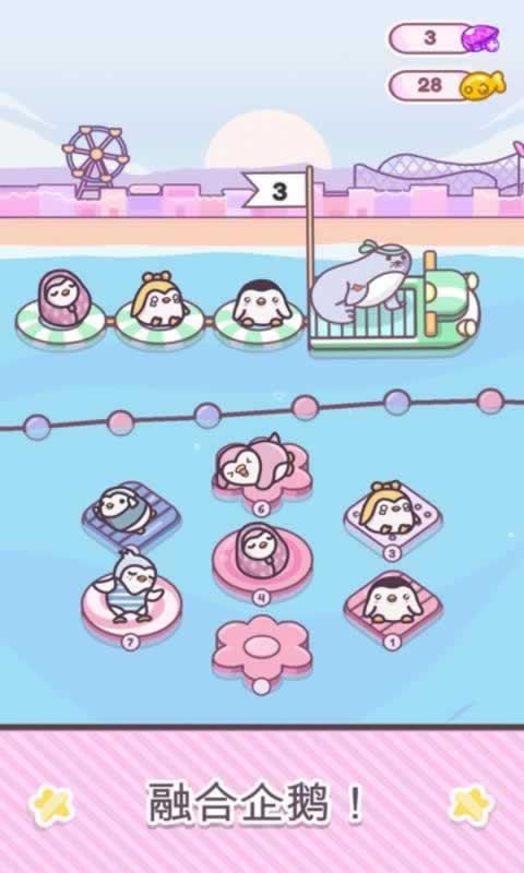 萌企鹅乐园游戏截图