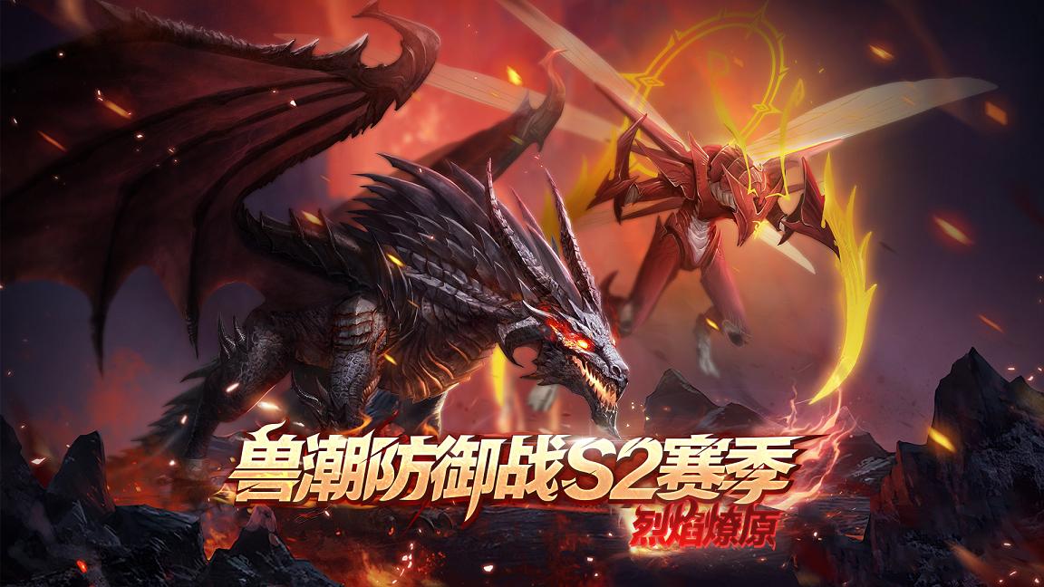烈焰燎原 《猎魂觉醒》兽潮防御战S2赛季正式开启!