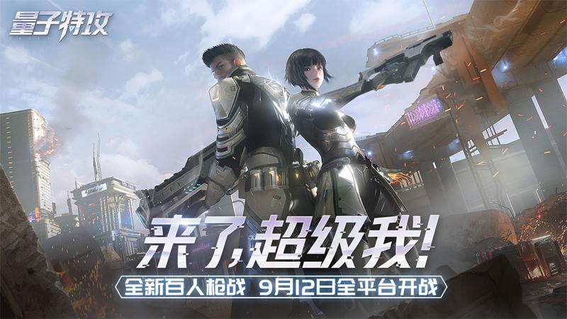 《量子特攻》明日全平台开战 今日10点开放预下载