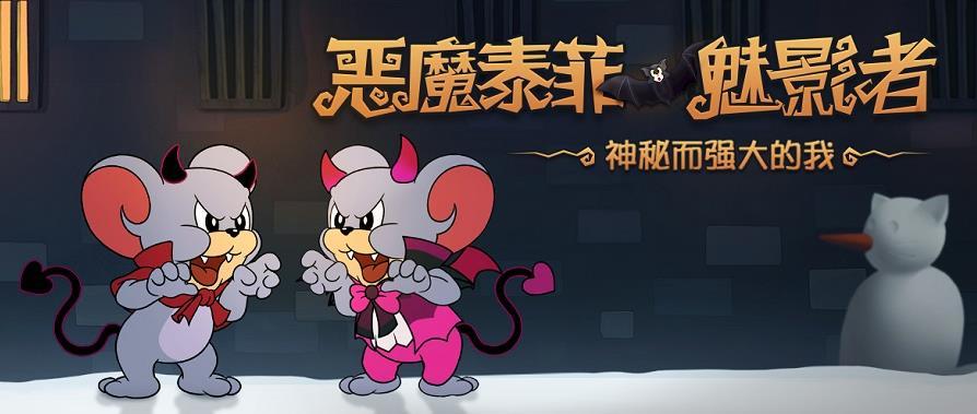 神秘而强大的我 《猫和老鼠》恶魔杰瑞奶凶亮相