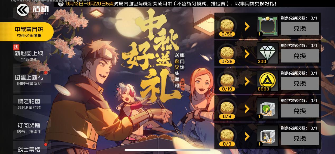 【王牌战士】中秋福利到,月圆礼也全!