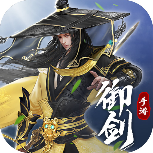 御剑连城(官方版)
