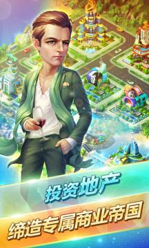 大富豪2(星耀版)游戏截图