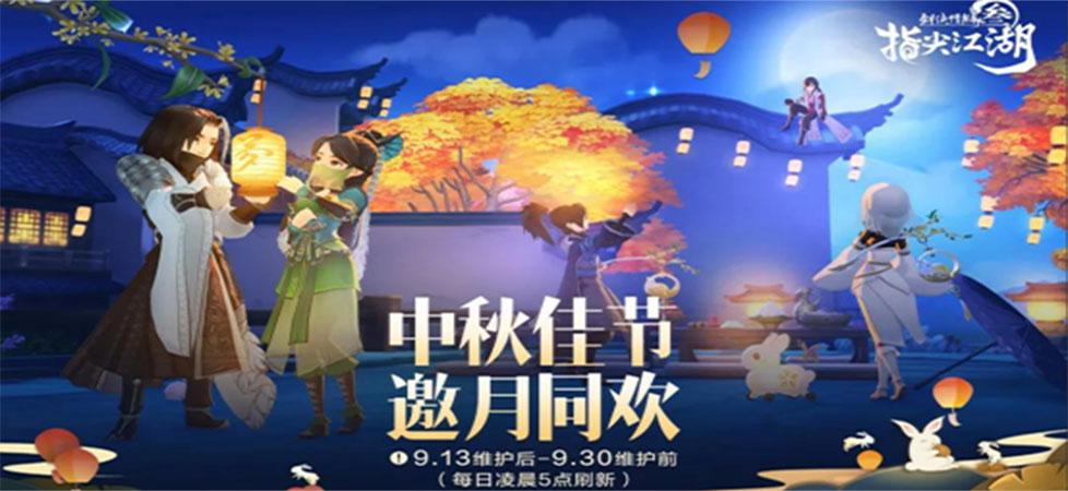 《劍網3:指尖江湖》中秋活動火熱開啟中,趣味互動掛件免費拿!