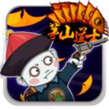 茅山道士v1.0.3 安卓版