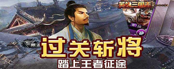 英雄三国志(官方版)