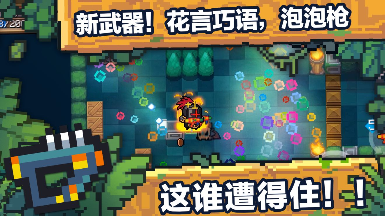 【元气赌球网】新的地牢,怎能没有趁手的新武器?