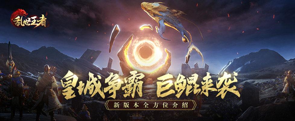 9月新版本爆料|皇城争霸,巨鲲来袭图标